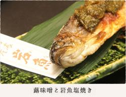 蕗味噌と岩魚塩焼き