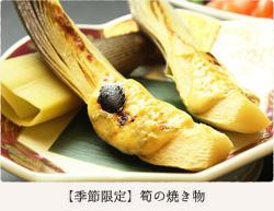 【季節限定】筍の焼き物